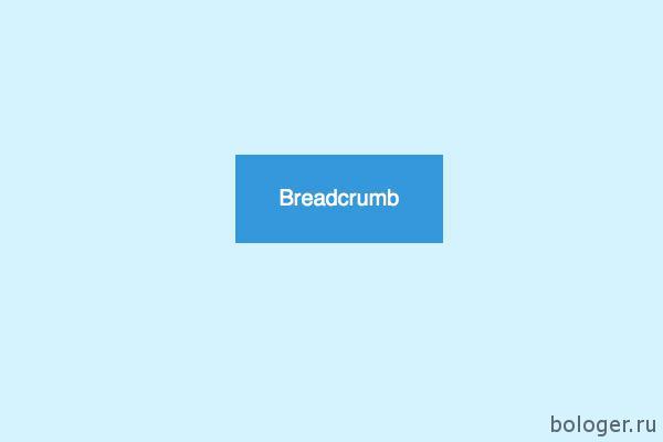 Хлебная крошка первый этап