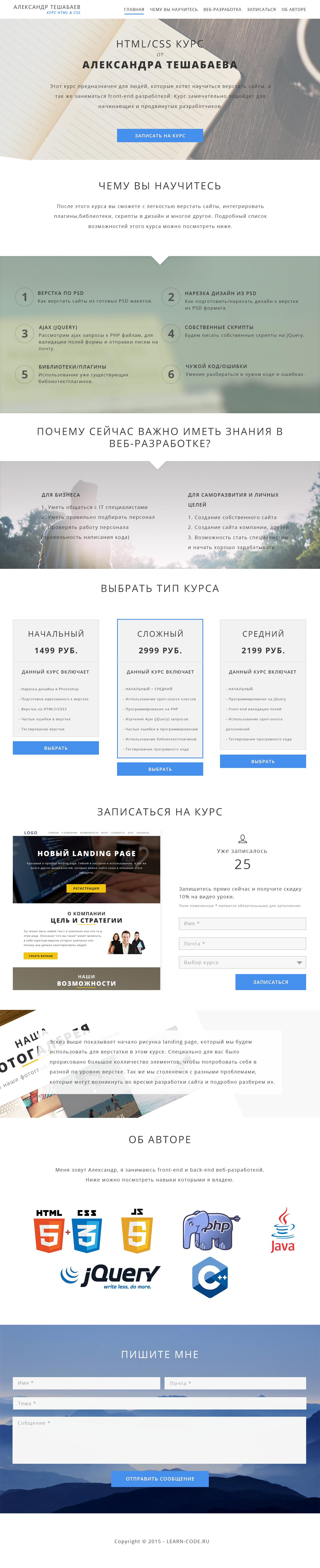Проект Learn-Code.ru