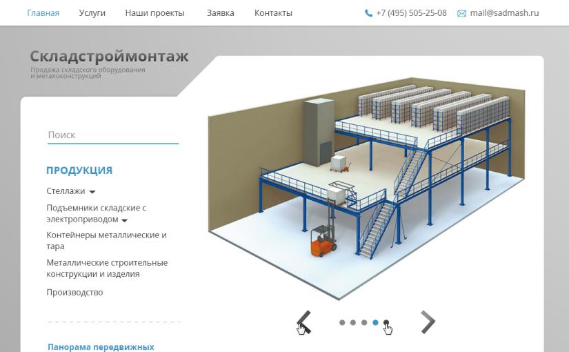 Pro-Stellag.ru — Складстроймонтаж