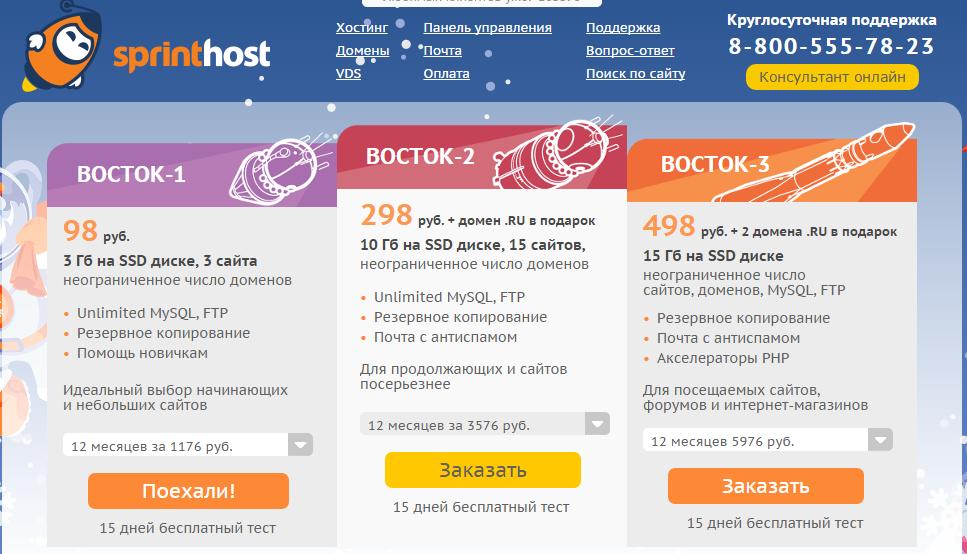 Sprinthost.ru - главная страница выбора тарифа