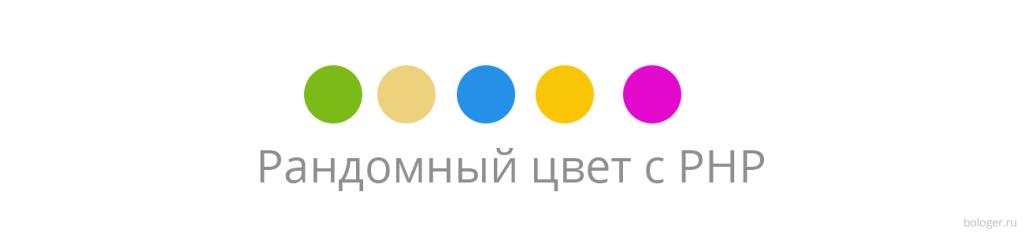 Рандомный цвет с PHP - Bologer.ru