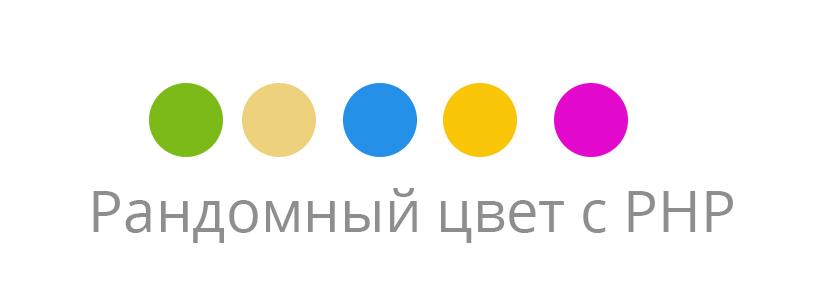 Рандомный цвет с PHP