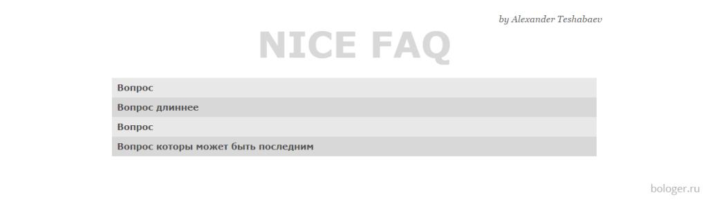 FAQ страница для сайта на jQuery, HTML и CSS