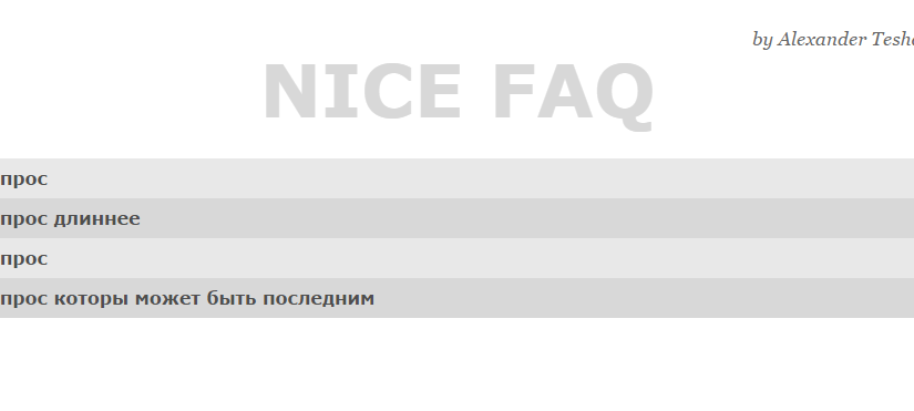 Простая FAQ страница на сайте с jQuery, HTML и CSS