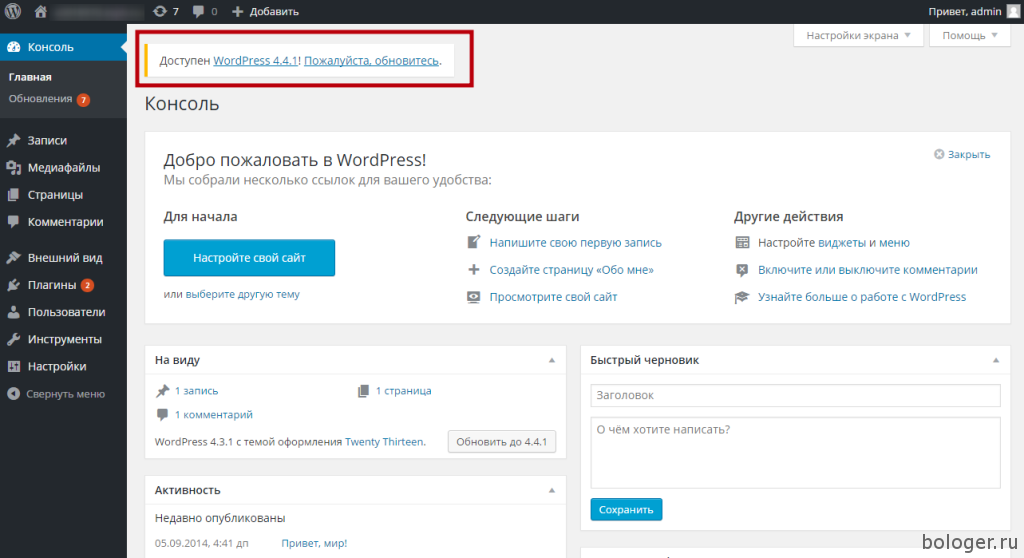 """""""Пожалуйста обновитесь"""" в WordPress"""
