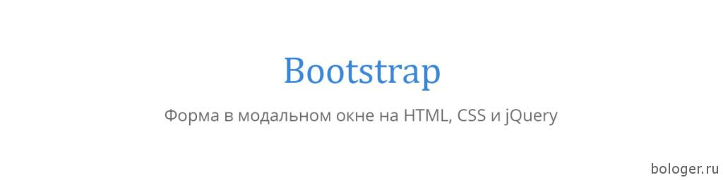 Bootstrap модальное окошко, форма внутри