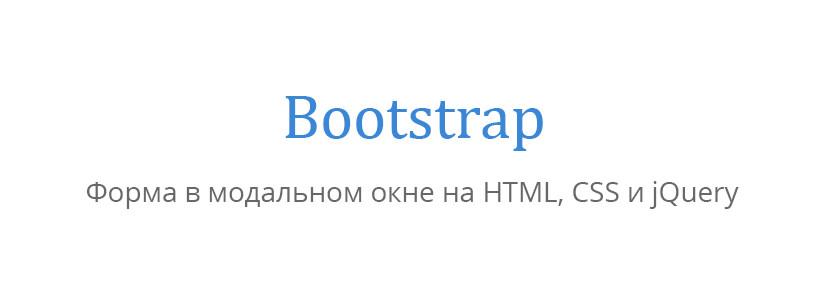 Bootstrap: Форма в модальном окне на HTML, CSS и jQuery