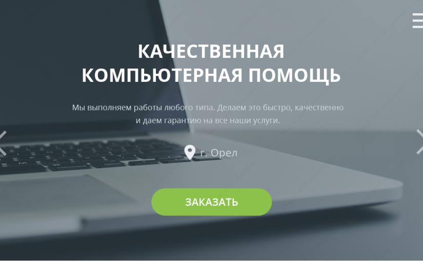 Rem57.ru — Сервис по ремонту компьютерной техники