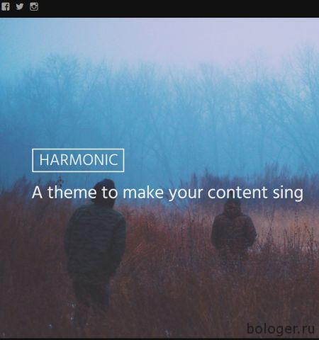 Harmonic бесплатный WordPress шаблон
