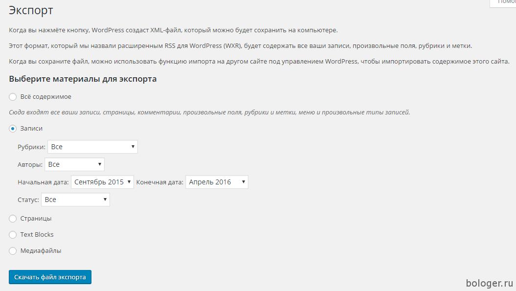 wordpress экспорт записей