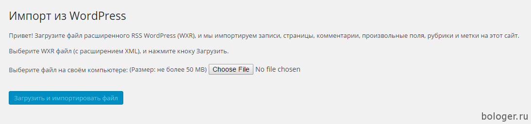 импорт xml wordpress