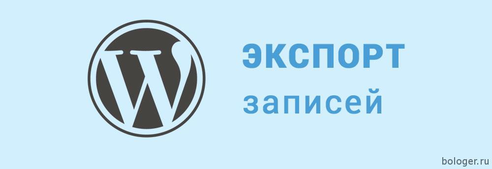 Экспорт записей/товаров с одного WordPress сайта на другой