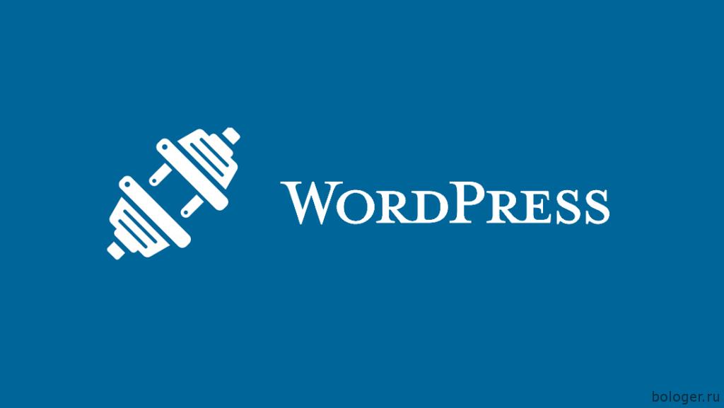 Популярные и нужные плагины для WordPress