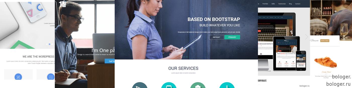 Wordpress Landing Page Шаблоны