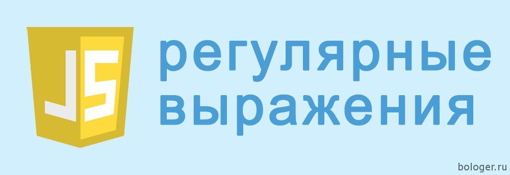 Регулярные выражения (RegExp) в JavaScript