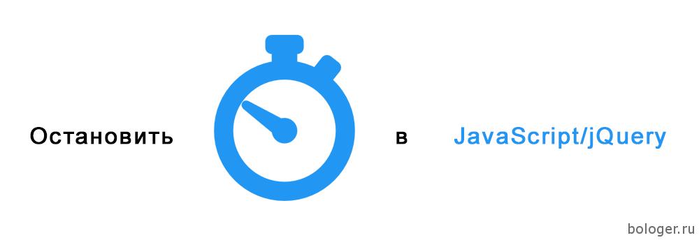 Как остановить setInterval() в JavaScript/jQuery?