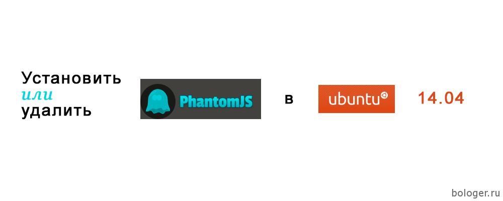 Как установить/обновить PhantomJS в Ubuntu 14.04?