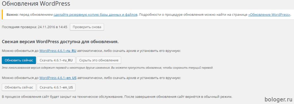 WordPress обновление
