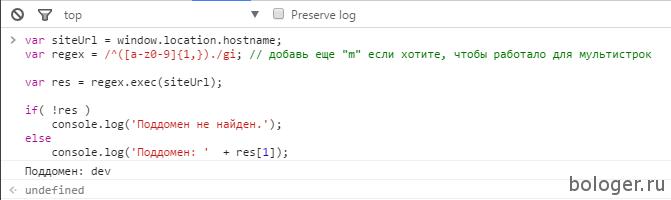 Получить имя поддомена сайта с JavaScript