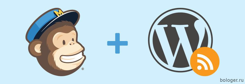 WordPress: настройка RSS ленты в MailChimp. Массовая рассылка email.