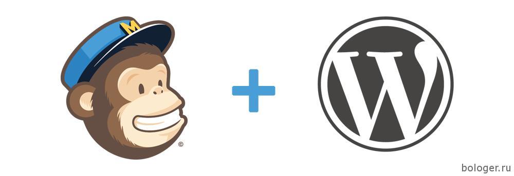 WordPress: Настройка и установка MailСhimp. Инструкция на русском.