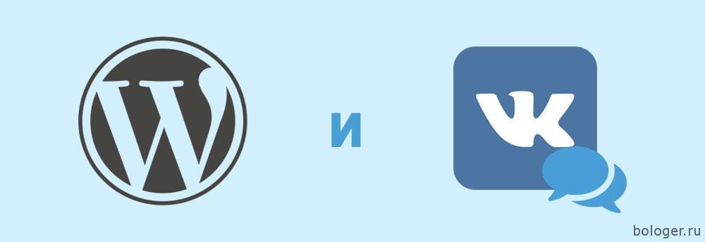 Добавляем виджет комментариев Вконтакте (VK) для WordPress