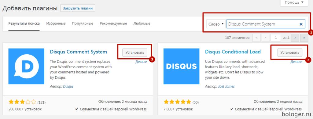 Установка Disqus для WordPress