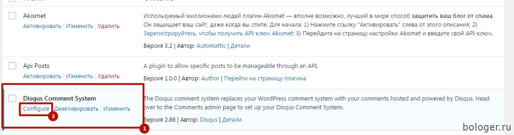 Настройка Disqus комментариев на WordPress