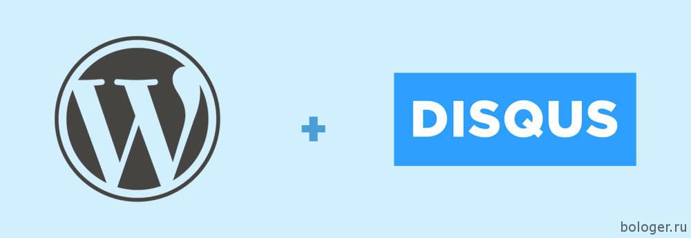 Установка Disqus на WordPress. Быстрее на 25%.