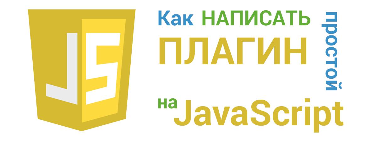 Как создать простой плагин c JavaScript