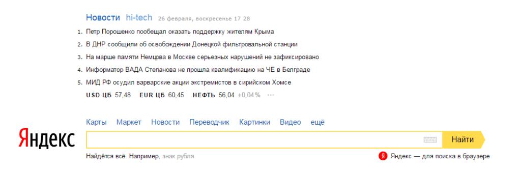 Парсинг Яндекс новостей с Phantomjs