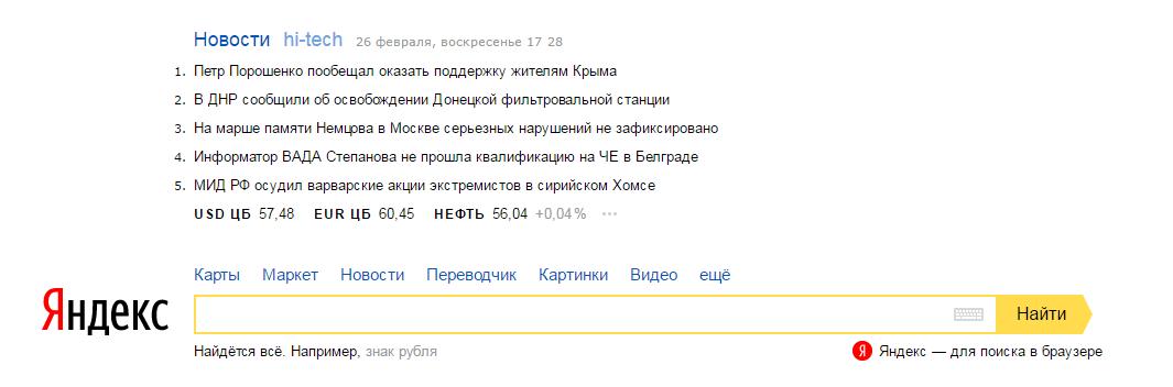 Парсинг Яндекс новостей с помощью Phantomjs