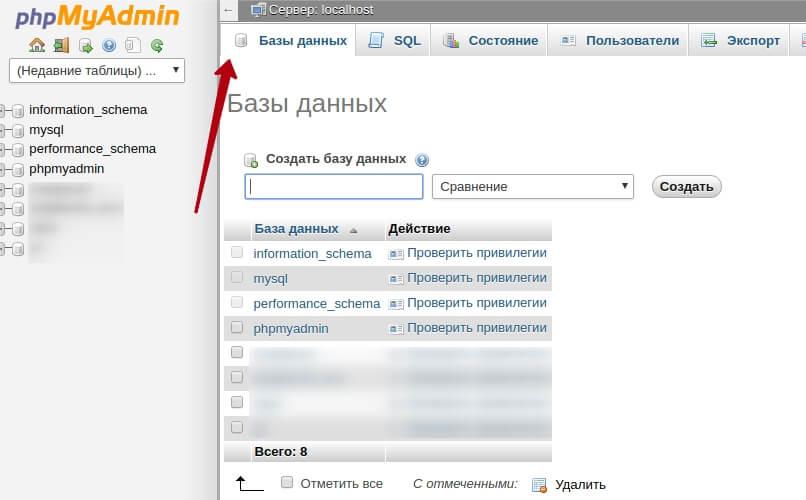 phpMyAdmin: создаем новую базу данных