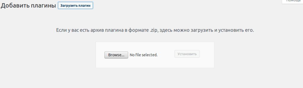 Форма загрузки нового плагина WordPress