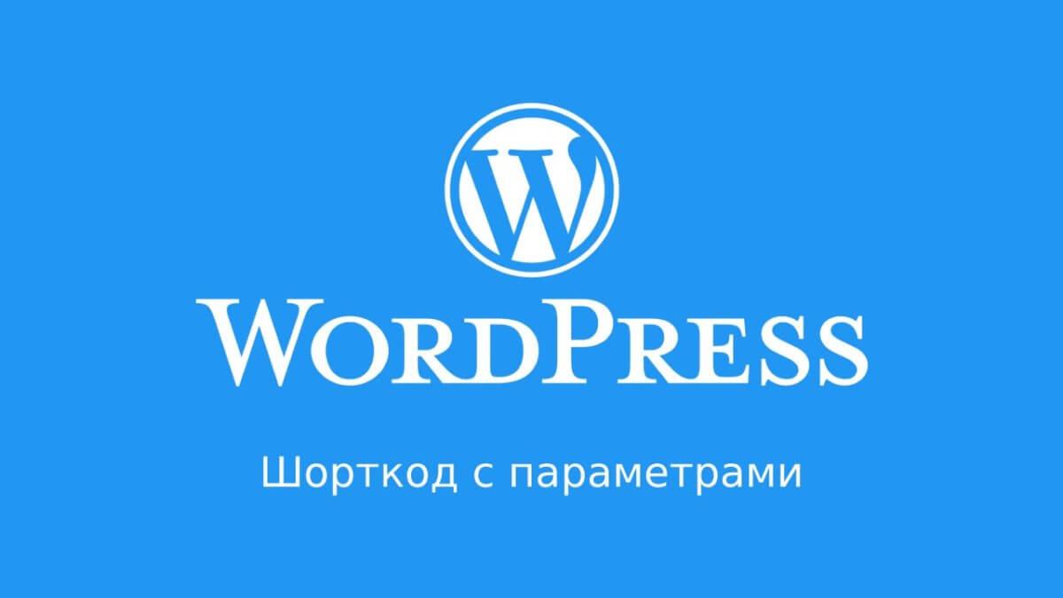 WordPress: шорткод с параметрами