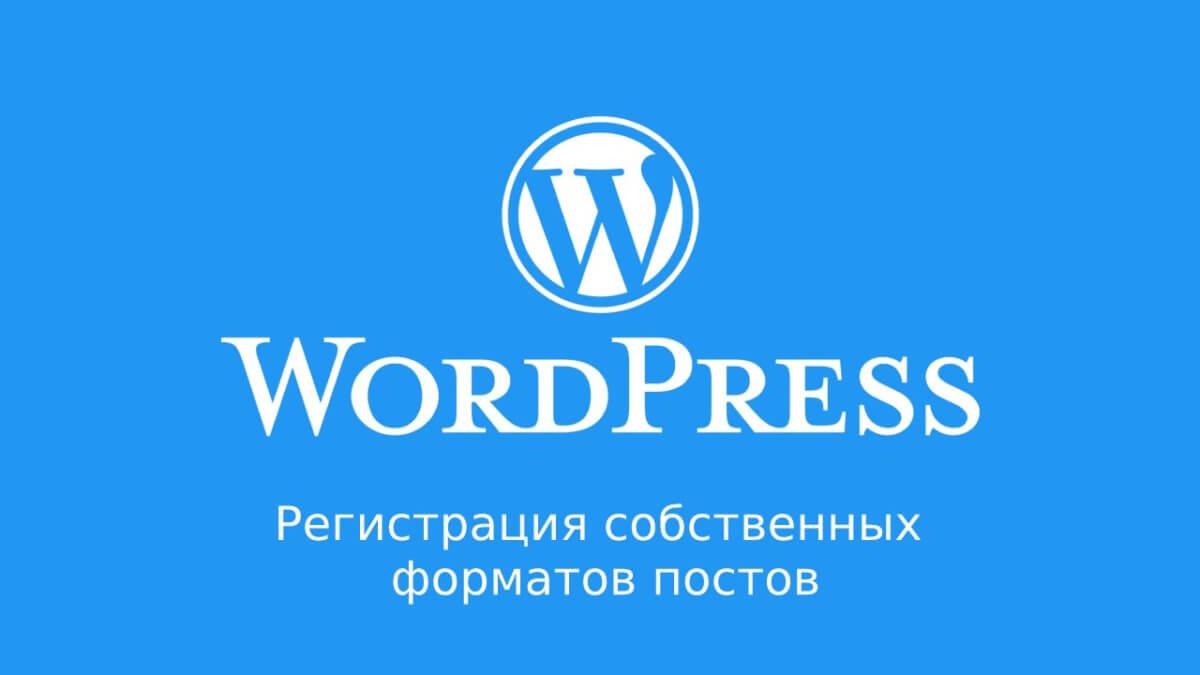 WordPress: регистрируем собственные форматы постов