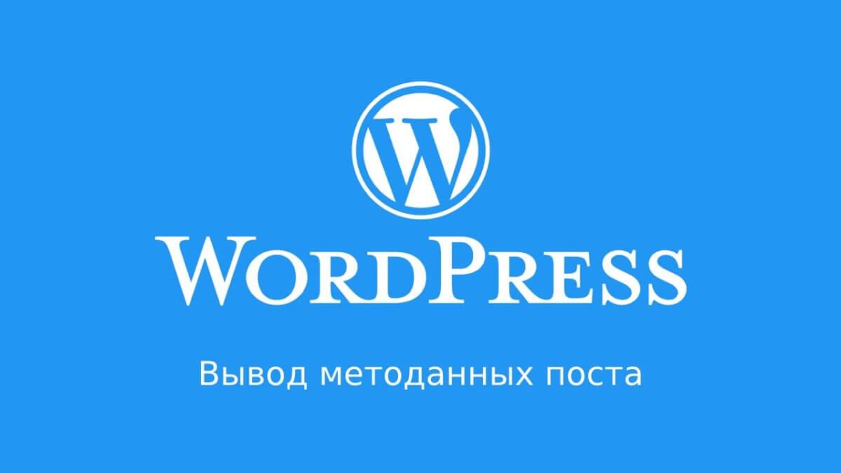 WordPress: вывод метаданных поста
