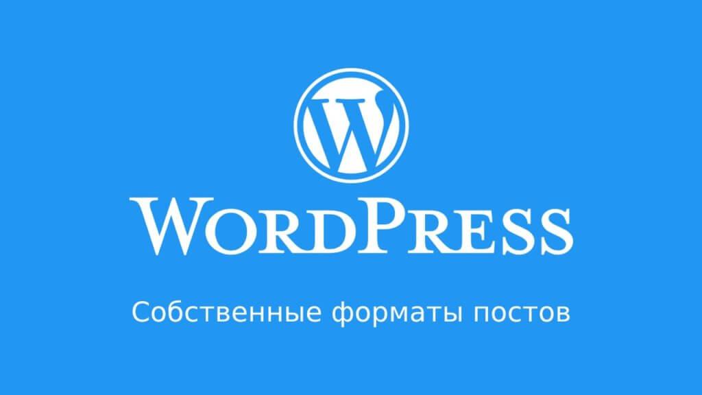WordPress: работаем с собственными форматами постов