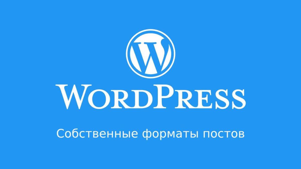 WordPress: работаем с собственными типами постов