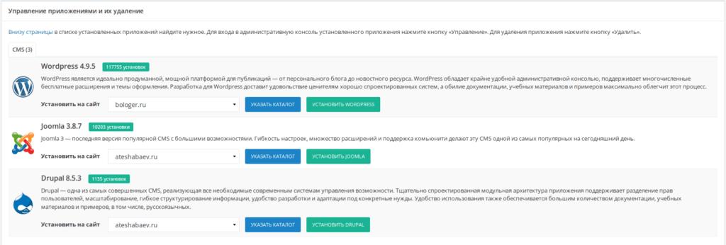 Sprinthost: Установка WordPress