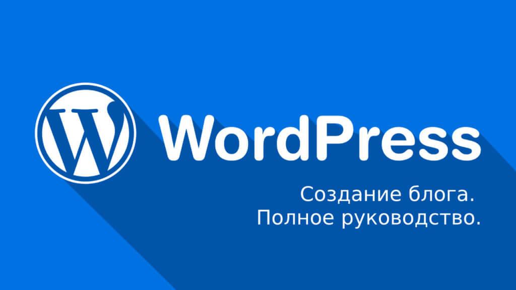 Как создать блог на WordPress: подробное руководство