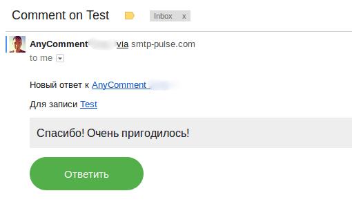 Привет полученного ответа от AnyComment